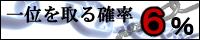 Top6_banner